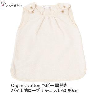 cofucu オーガニックコットン ベビー 肩開きパイル地ローブ ナチュラル 60-90 (ベビー 赤ちゃん スリーパー 服 着る毛布)|yshopharmo
