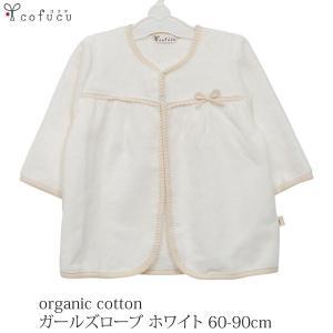 cofucu オーガニックコットン ベビー ガールズローブ ホワイト 60-90 (子供服 赤ちゃん スリーパー ベビー用品  着る毛布 出産祝い ウエア)|yshopharmo