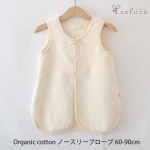 cofucu オーガニックコットン ベビー ノースリーブローブ ナチュラル 60-90 (スリーパー ベビー 赤ちゃん 服 着る毛布)|yshopharmo