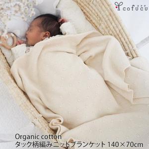 cofucu オーガニックコットン タック柄編みニットブランケット 140×70 (ベビー 赤ちゃん ニット生地 かわいい グッズ 綿毛布 お宮参り)|yshopharmo