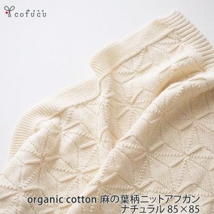 オーガニックコットン ベビー 麻の葉柄ニットアフガン ナチュラル 85×85   /cofucu (ベビー服 ブランケット おくるみ 綿毛布 )|yshopharmo