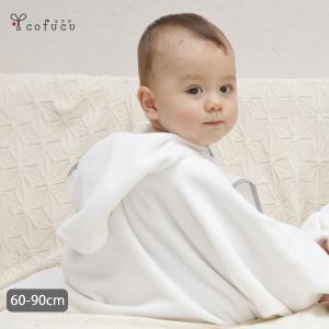 cofucu オーガニックコットン ベビー パイル地ふんわりポンチョ 60-90 (赤ちゃん バスローブ 内祝い 出産 祝い)|yshopharmo