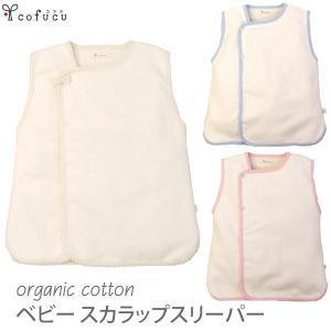cofucu オーガニックコットン ベビー スカラップスリーパー 60-90 (ベビー 赤ちゃん スリーパー  着る毛布 かいまき)|yshopharmo