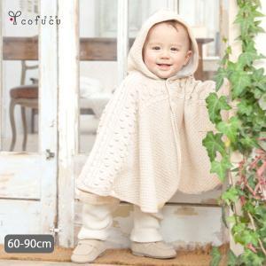 オーガニックコットン ベビー ポップコーンマント  /cofucu (ベビー服 ケープ マント  授乳ケープ 授乳 お宮参り)|yshopharmo