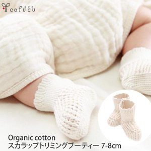 オーガニックコットン スカラップトリミングブーティー cofucu コフク (ベビー 赤ちゃん 靴 ブーティー  コーデ)|yshopharmo