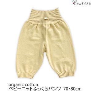 オーガニックコットン ベビーニットふっくらパンツ /cofu...