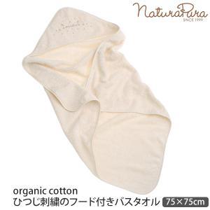 オーガニックコットン ひつじ刺繍のフード付きバスタオル きなり 75×75 /NATURAPURA (タオル ギフト 贈り物 粗品  出産祝い バスタオル)|yshopharmo