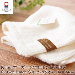 オーガニックコットン&シルク for Gentlemen ウォッシュタオル 34×34 /KuSu (ハンドタオル ギフト 贈り物 粗品 出産祝い 新築祝い 引越し祝い 挨拶 ) yshopharmo