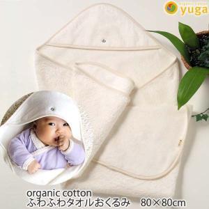 オーガニックコットン ふわふわタオルおくるみ yuga (敏感肌 引越し祝い 新生活  出産祝い アフガン ガーゼ 日焼け防止)|yshopharmo