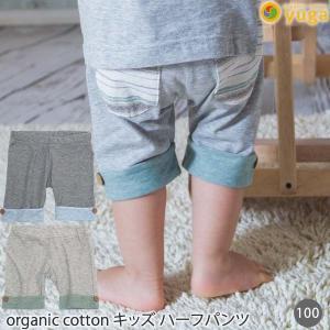 オーガニックコットン キッズ ハーフパンツ /yuga yshopharmo