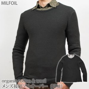 オーガニックコットン&ウール メンズ接結プルオーバー(長袖) /ミルフォィル|yshopharmo