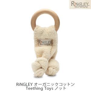 オーガニックコットン Teething Toys ノット /RingLey (おもちゃ 玩具 赤ちゃん用 ベビー向けおもちゃ おしゃぶり はがため グッズ )|yshopharmo