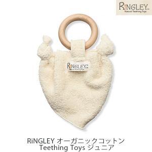 オーガニックコットン Teething Toys ジュニア /RingLey (おもちゃ 玩具 赤ちゃん用 ベビー向けおもちゃ おしゃぶり はがため グッズ )|yshopharmo