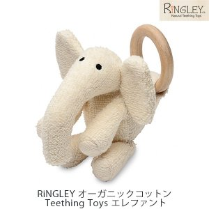 オーガニックコットン Teething Toys エレファント /RingLey (おもちゃ 玩具 赤ちゃん用 ベビー向けおもちゃ おしゃぶり はがため グッズ )|yshopharmo