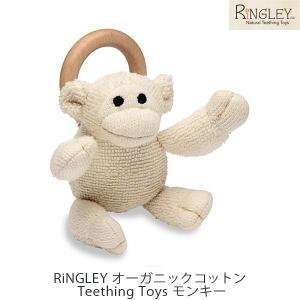 オーガニックコットン Teething Toys モンキー /RingLey (おもちゃ 玩具 赤ちゃん用 ベビー向けおもちゃ おしゃぶり はがため グッズ )|yshopharmo