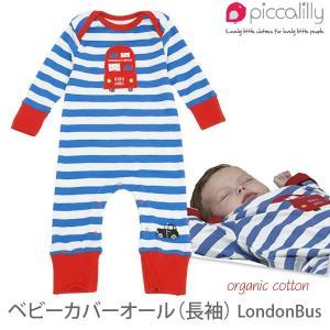 ベビー服 オーガニックコットン ベビーカバーオール(長袖) LondonBus 6-12M /Piccalilly (ベビー服 つなぎ ベビー防寒 ロンパース)|yshopharmo