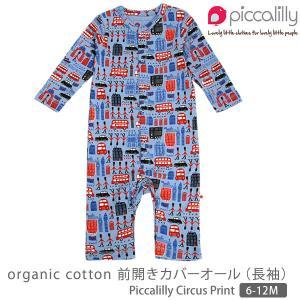 ベビー服 オーガニックコットン ベビー前開きカバーオール(長袖) PiccalillyCircusPrint 6-12M /Piccalilly (赤ちゃん つなぎ 防寒)|yshopharmo