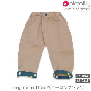 オーガニックコットン ベビーロングパンツ / piccalilly (敏感肌 ベビー服 赤ちゃん ベビーウェア ウエア ベビー用品 綿100% 服)|yshopharmo