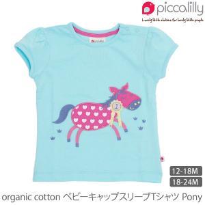 オーガニックコットン ベビーキャップスリーブTシャツ Pony / piccalilly (ベビー服 赤ちゃん ベビーウェア 赤ちゃん服 新生児 綿100%)|yshopharmo