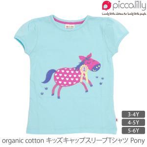 オーガニックコットン キッズキャップスリーブTシャツ Pony / piccalilly|yshopharmo