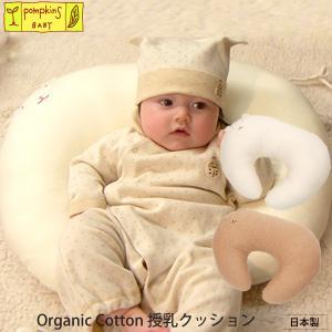 オーガニックコットン 授乳クッション /pompkinsBABY (クッション授乳クッション 枕)|yshopharmo