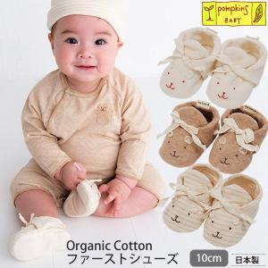 オーガニックコットン ファーストシューズ /pompkinsBABY (ベビーシューズ ベビー 赤ちゃん 靴 くつ クツ シューズ かわいい 出産内祝い 贈り物)|yshopharmo