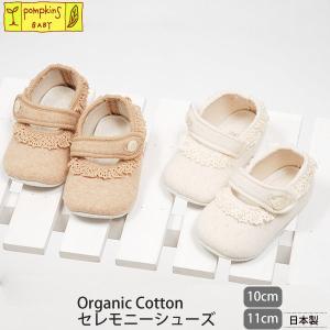 オーガニックコットン セレモニーシューズ /pompkinsBABY (ベビーシューズ ベビー 赤ちゃん 靴 くつ クツ シューズ かわいい 出産内祝い 贈り物)|yshopharmo