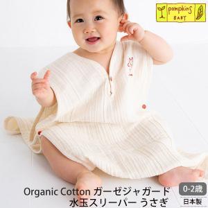 オーガニックコットン ガーゼジャガード水玉スリーパー うさぎ /pompkinsBABY (赤ちゃん 出産内祝い 贈り物 着る毛布 コットンガーゼ)|yshopharmo