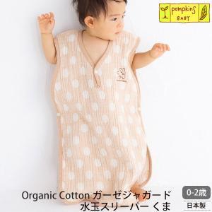 オーガニックコットン ガーゼジャガード水玉スリーパー くま /pompkinsBABY (赤ちゃん 出産内祝い 贈り物 着る毛布 コットンガーゼ)|yshopharmo