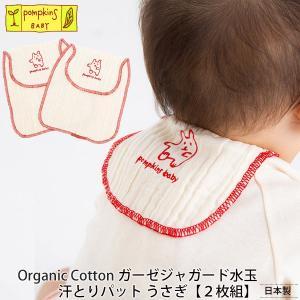 オーガニックコットン ガーゼジャガード水玉汗取りパット うさぎ2枚組 /pompkinsBABY (赤ちゃん 出産内祝い 贈り物 コットンガーゼ)|yshopharmo