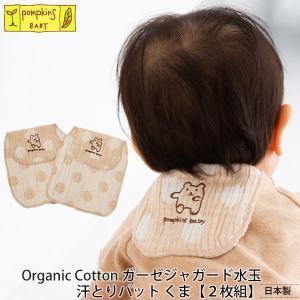 オーガニックコットン ガーゼジャガード水玉汗取りパット くま2枚組 /pompkinsBABY (赤ちゃん 出産内祝い 贈り物 コットンガーゼ)|yshopharmo