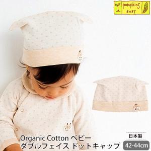 オーガニックコットン ベビー ダブルフェイスドットキャップ 42-44cm /pompkinsBABY (帽子 子ども  カジュアル コーデ 新生児 ベビー帽子) yshopharmo
