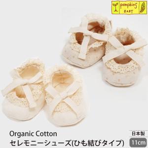 オーガニックコットン セレモニーシューズ(ひも結びタイプ) /pompkinsBABY (靴 新生児 ギフト 新生児期 出産祝い かわいい シューズ)|yshopharmo