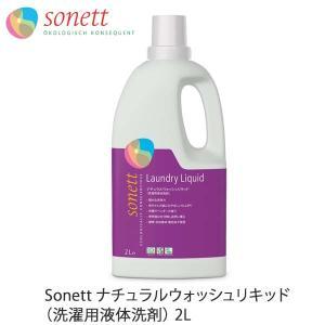 Sonett ナチュラルウォッシュリキッド(洗濯用液体洗剤) 2L /Sonett (洗濯用品 日用品 リキッド  引越し祝い 贈り物 ギフト)|yshopharmo