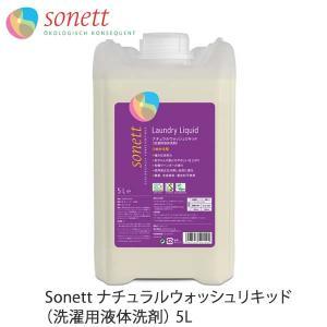 Sonett ナチュラルウォッシュリキッド(洗濯用液体洗剤) 5L /Sonett (洗濯用品 日用品 リキッド  引越し祝い 贈り物 ギフト)|yshopharmo