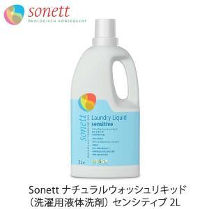 Sonett ナチュラルウォッシュリキッド(洗濯用液体洗剤) センシティブ 2L /Sonett (洗濯用品 日用品 リキッド 洗濯物 引越し 贈り物 ギフト)|yshopharmo