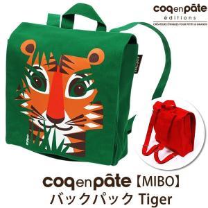 オーガニックコットン 【MIBO】バックパック Tiger /Coq en Pate (リュック サック 子供用 こども キッズ 小学生 幼稚園 保育園 可愛い 幼児)|yshopharmo