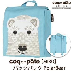 オーガニックコットン 【MIBO】バックパック PolarBear /Coq en Pate(コックアンパット)|yshopharmo