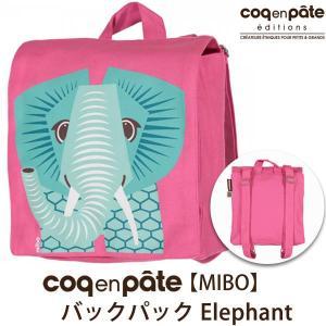 オーガニックコットン 【MIBO】バックパック Elephant /Coq en Pate(コックアンパット)|yshopharmo