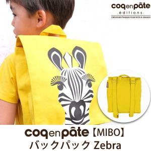 オーガニックコットン 【MIBO】バックパック Zebra /Coq en Pate(コックアンパット)|yshopharmo