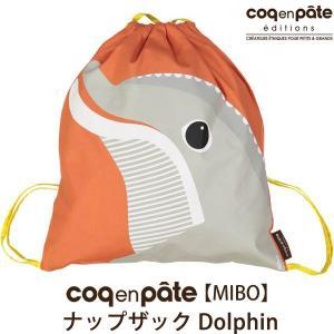 オーガニックコットン 【MIBO】ナップザック Dolphin /Coq en Pate(コックアンパット)|yshopharmo