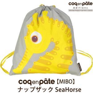 オーガニックコットン 【MIBO】ナップザック SeaHorse /Coq en Pate(コックアンパット)|yshopharmo