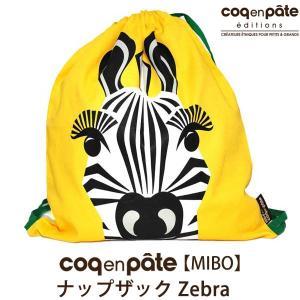 オーガニックコットン 【MIBO】ナップザック Zebra /Coq en Pate(コックアンパット)|yshopharmo