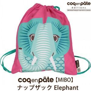 オーガニックコットン 【MIBO】ナップザック Elephant /Coq en Pate(コックアンパット)|yshopharmo