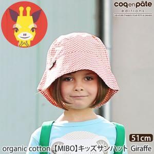 オーガニックコットン 【MIBO】キッズサンハット Giraffe /Coq en Pate(コックアンパット) yshopharmo