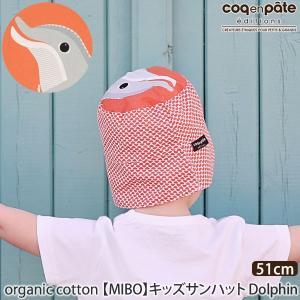 オーガニックコットン 【MIBO】キッズサンハット Dolphin /Coq en Pate(コックアンパット) yshopharmo