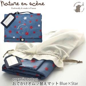 オーガニックコットン おでかけオムツ替えマット Blue×star /Nature en scene (オムツおむつ替えシート 出産祝い お返し) yshopharmo