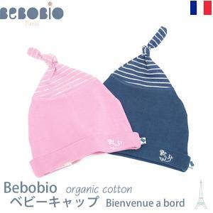 オーガニックコットン ベビーキャップ Bienvenue a bord /Bebobio (帽子 子ども  カジュアル コーデ 新生児 ベビー帽子 日焼け予防) yshopharmo