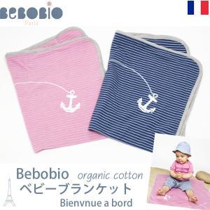 オーガニックコットン ベビーブランケット Bienvenue a bord /Bebobio (ベビー かわいい グッズ 子供 新生活 アフガン ガーゼ)|yshopharmo