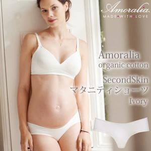 オーガニックコットン SecondSkin マタニティショーツ IVORY /Amoralia (コットン)|yshopharmo